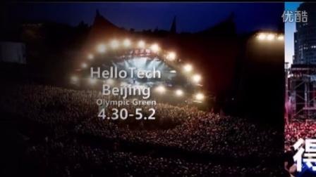 GMIC Beijing 2016   剧透:科技庙会怎么玩儿?