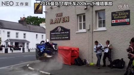 【2016曼岛TT摩托车200kmh撞墙事故】世界摩托车顶级比赛事精彩追逐瞬间
