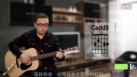 《狗日的青春》贰佰 吉他弹唱教学 大伟吉他