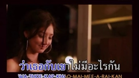 泰国歌曲  为什么这样对我_高清