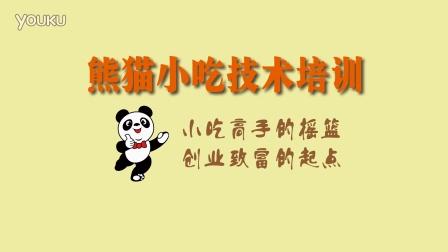 【熊猫小吃】手抓饼技术视频教程 正宗做法及配方 制作方法培训资料 配料秘方