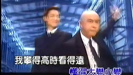 张卫健 刘德华《高高在下》MV