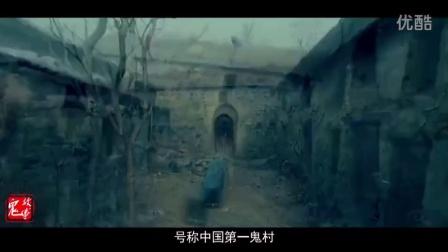-封门村-中国第一鬼村之迷 15_高清_201605151524