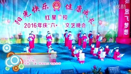 方城县红星学校2016年春六一节目