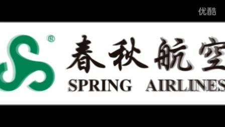【阿棵配音说】为【春秋航空】发声代言!