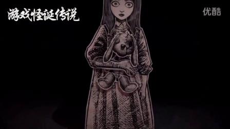 【游戏怪诞传说】第8期:爱丽丝的疯狂复仇