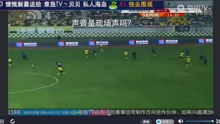 2016中甲联赛呼和浩特-大连一方(洪耀解说)