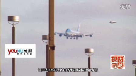 空军一号遭遇UFO 神秘数字布满天空