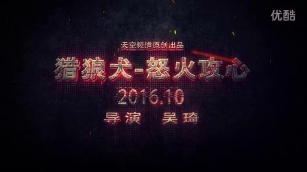 【天空频道】特工动作电影【猎狼犬1-怒火攻心】先行预告片