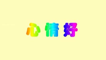 心情好(大图片背景)