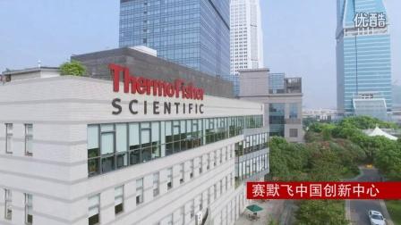 赛默飞中国创新中心