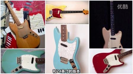 【Live24】如何辨认出一把Fender Mustang?