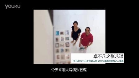 张艺谋与老婆陈婷资料照片,巩俐早期图片 ,卓不凡55期