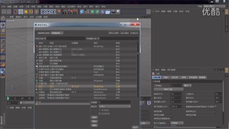 C4D R15快速入门视频教程 96 窗口菜单 1 自定义布局