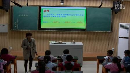 人教2001版小学语文五年级上册落花生和陆春