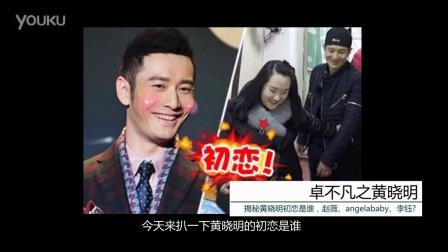 黄晓明初恋情人是谁 不是赵薇、angelababy、李钰