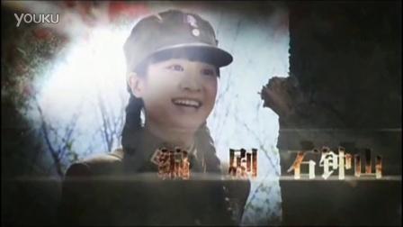 电视剧《石光荣的战火青春》片头曲