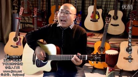 虎口脱险吉他弹唱福艺吉他入门网福艺乐器