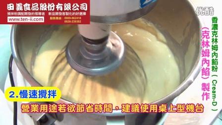 香浓克林姆(Cream-D)&卡士达(Custard-D):制作◆田义食品◆Premix powder maker