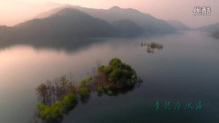 青龙湾水库