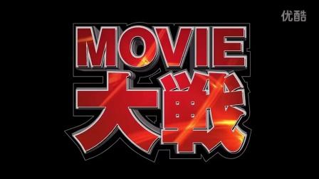 假面骑士EX-AID vs假面骑士Ghost剧场版  平成五人骑士  预告2