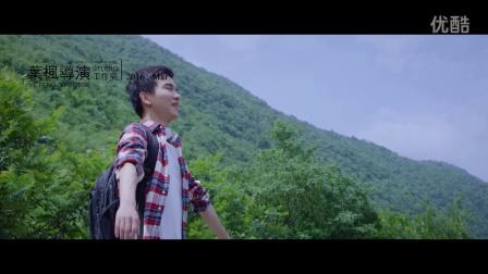 石台县旅游微电影《我的爱情我的河》