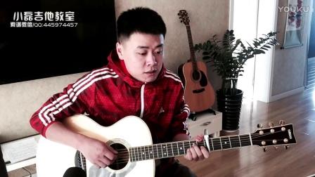 (预告片)赵雷《阿刁》吉他弹唱教学/小磊吉他教室出品