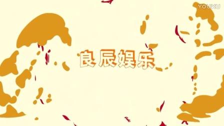 《良辰娱乐》优酷自媒体官方片头