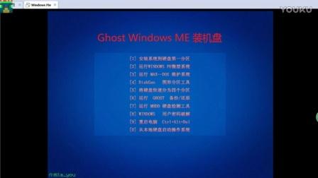 蜡油自制WinME Ghost装机盘 说明书