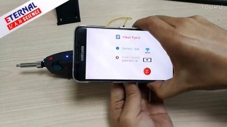 亿天龙最新无线光纤端面检测探头及APP操作(Andriod版)