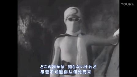 月光假面 1958版主题曲《月光仮面は誰でしょう》MV【梦想之星闪耀时制作】