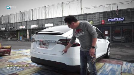 「汽車線上情報誌」顛覆你對車的想像 全新 特斯拉 Tesla MODEL X 90D 試駕