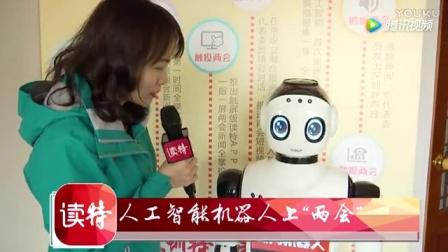 """城市漫步机器人与深圳特区报合作的人工智能机器人上""""两会"""""""