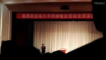 张雪峰20170315辽宁阜新