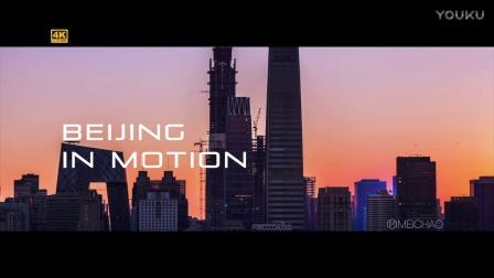 4K延时大片《新动北京2017新纪元》