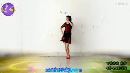 洛阳爱贺广场舞玛纳斯之恋,原创编舞附教学