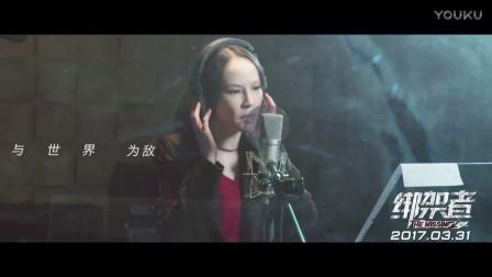 电影《绑架者》主题曲《逃兵》MV