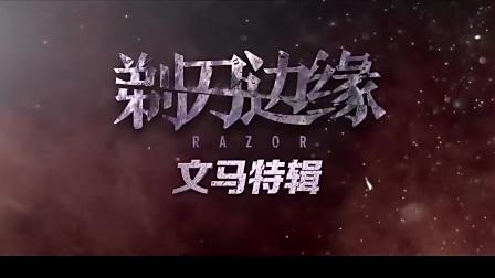 【剃刀边缘】卷毛夫妇大作(zuo)战特辑