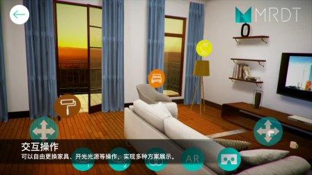 MR+服务案例:室内设计VR+AR展示