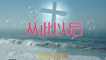 《从此以后》基督教歌曲