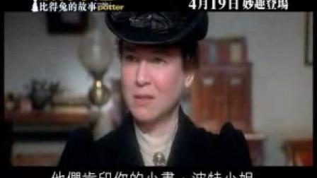 [波特女士](波特小姐:比得兔的故事)香港预告片