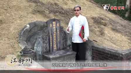 江靜川《名人富豪風水系列》之 臺灣「經營之神」王永慶祖墓風水之迷( 下 )