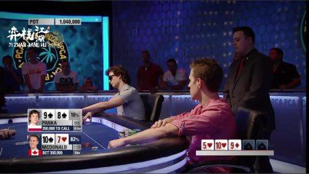 【德州扑克周镒解说】PCA2014主赛事决赛桌12