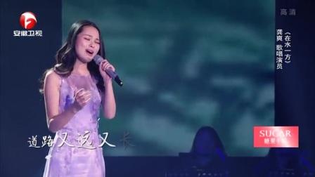 《在水一方》龚爽唱出《蝴蝶夫人》的旋律,嗨翻中国耳畔