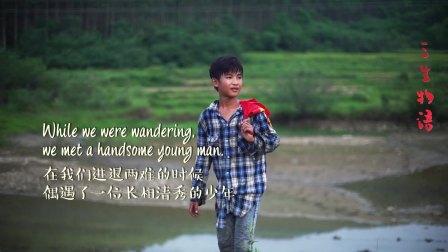 爆胎偶遇壮族清秀放牛男孩 广西柳州鹿寨县 三生物语小小集19