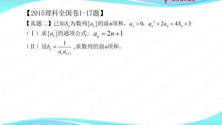 高考数学    数列裂项求和理科真题   大题秒杀模板技巧