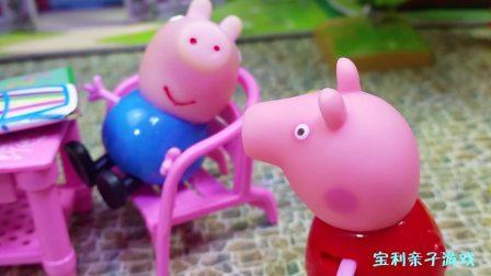 宝利亲子游戏 第一季 猪爸爸过生日 小猪佩奇送蛋糕乔治送帽子 猪爸爸过生日