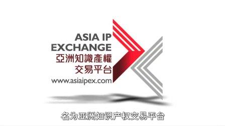 亚洲知识产权交易平台