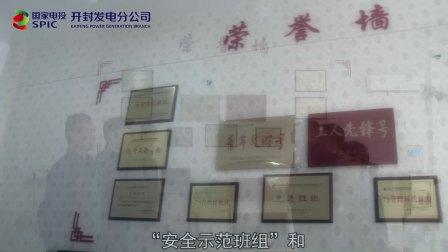 河南公司开封发电分公司电气二次班(荣誉墙背后的故事)