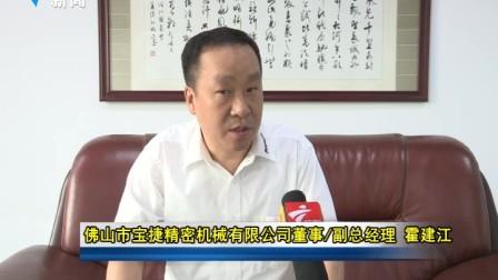 佛山宝捷精机新厂区开放日暨新品发布会广东新闻报道